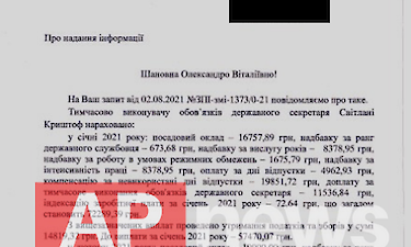 """90000 грн """"на отпуск"""" и премии больше зарплат: сколько зарабатывают госсекретари министерств"""