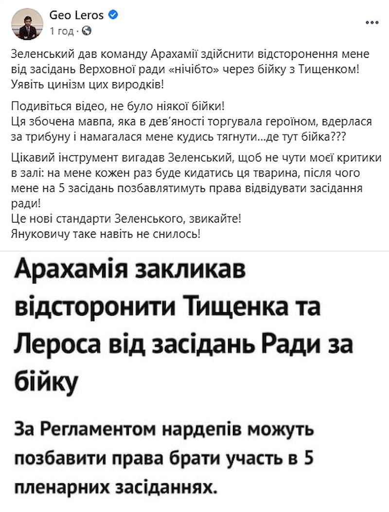 """""""Збочена мавпа намагалася мене тягнути"""": Лерос прокоментував сутичку з Тищенко"""