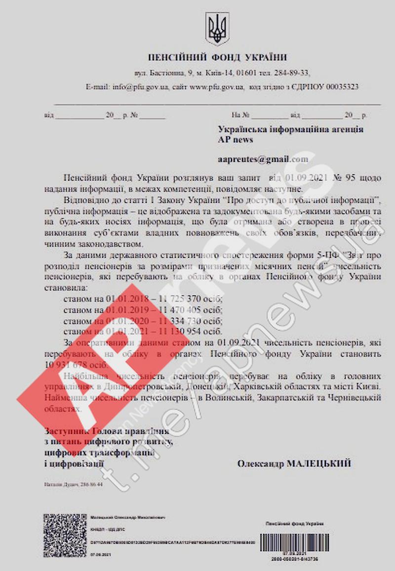 В Украине с каждым годом становится на 200 тыс. пенсионеров меньше - ПФУ