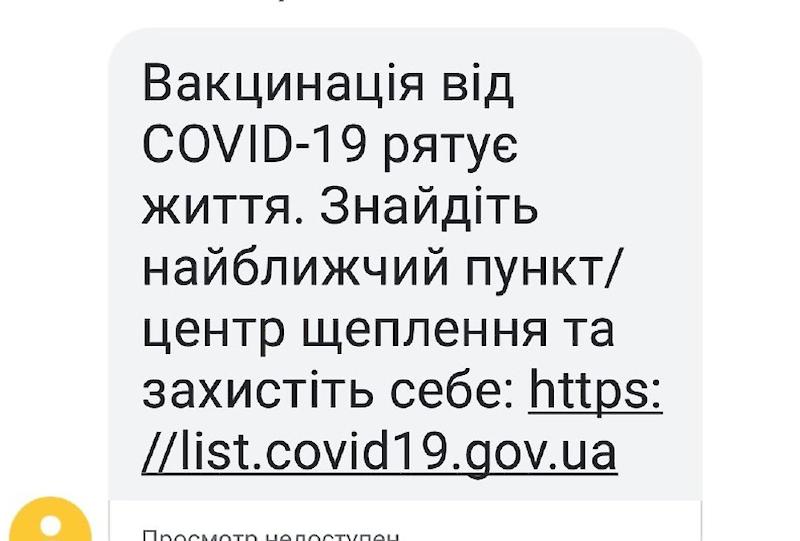 Українці будуть отримувати повідомлення від МОЗу із закликом вакцинуватися