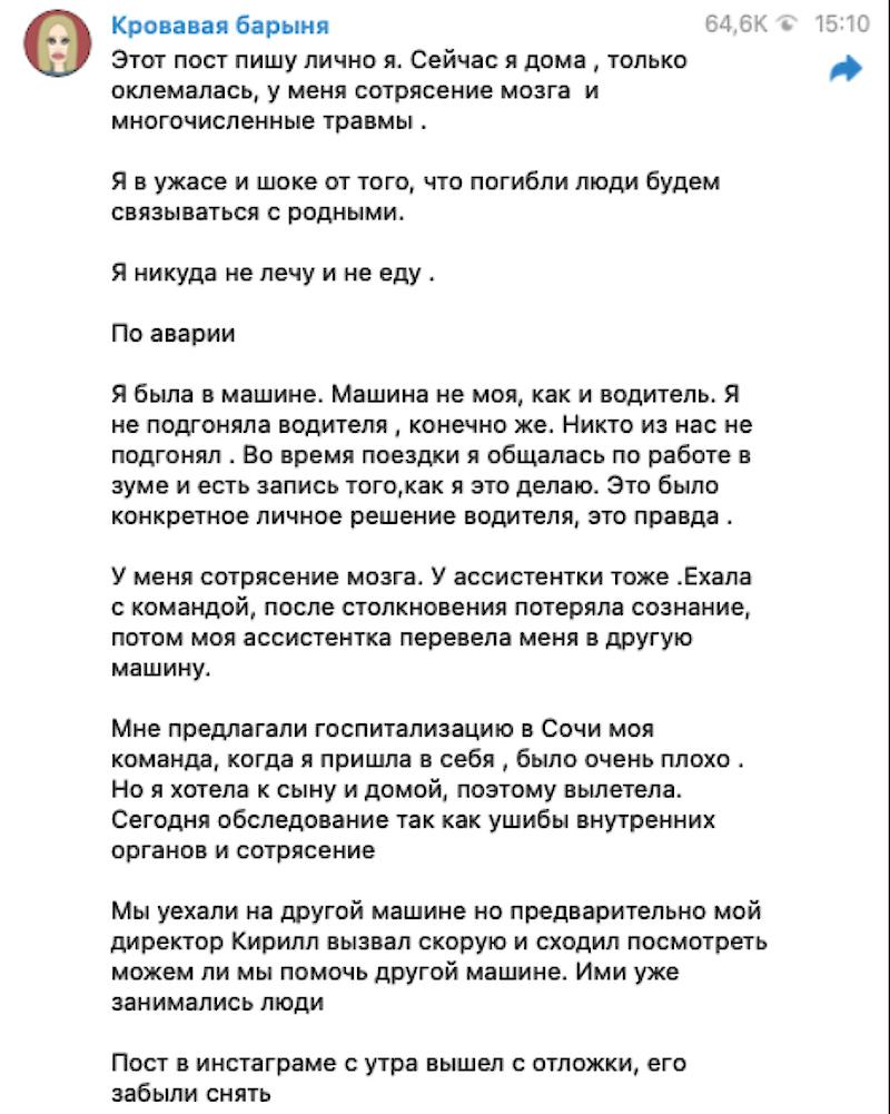 Ксенія Собчак прокоментувала смертельну ДТП зі своєю участю: отримала забої внутрішніх органів та струс