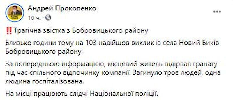 В Черниговской области мужчина подорвал гранату: погибли три человека