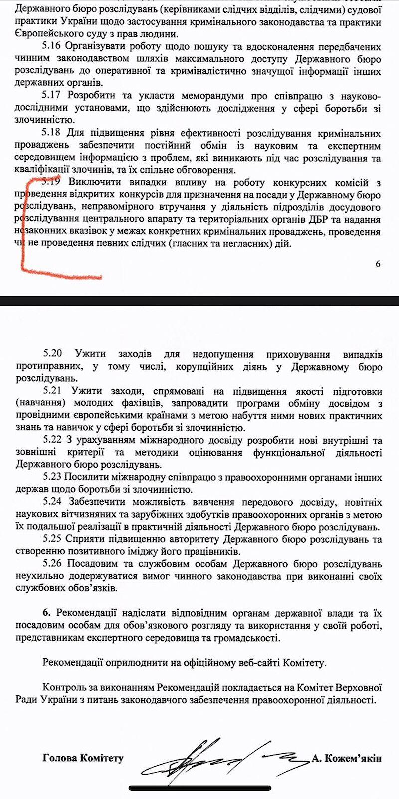 """Соколов поручил """"сливать"""" материалы о преступлениях, поступающих в ГБР, его патронатной службе, - адвокат"""