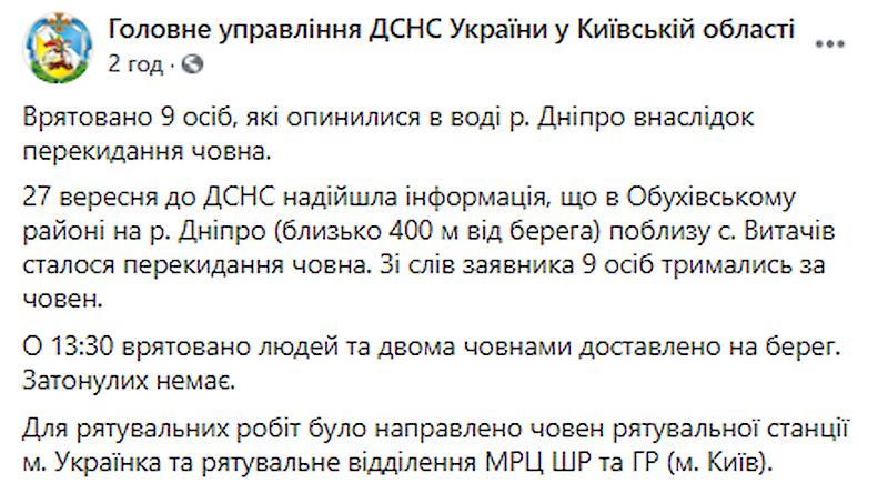 Под Киевом на Днепре перевернулась лодка с почти десятком людей на борту