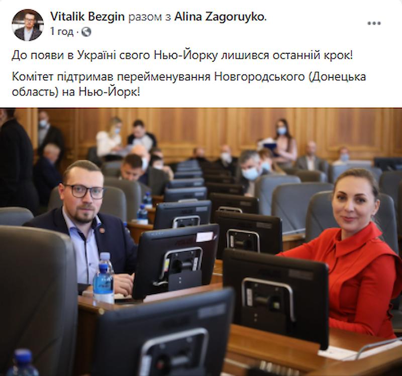 В Украине появится собственный Нью-Йорк. Комитет Рады поддержал переименование села в Донецкой области