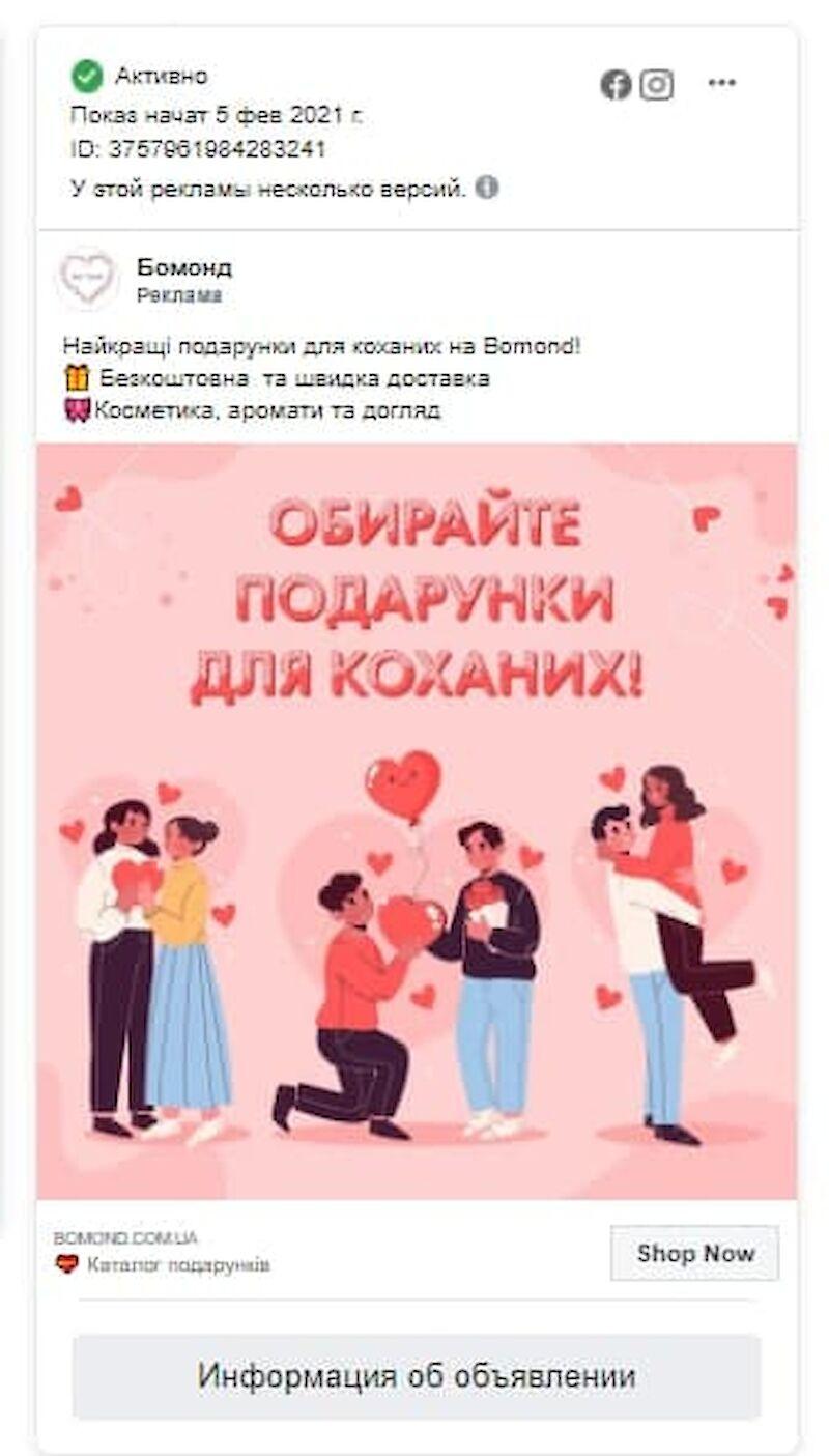 Украинская сеть магазинов косметики запустила ЛГБТ-рекламу ко дню Валентина