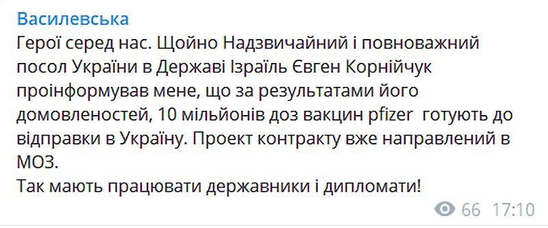 Україна отримає від Ізраїлю 10 мільйонів доз вакцини Pfizer
