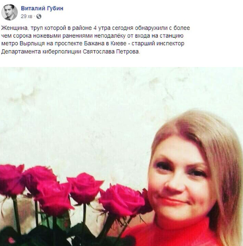 Жестоко убитой в Киеве женщиной оказалась инспектор Киберполиции