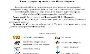 Школьников 9 и 10 классов учат истории Украины по учебнику без Крыма - фото