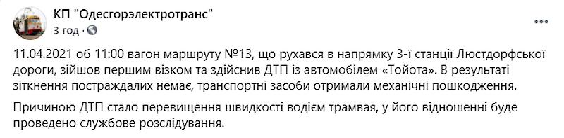В Одесі трамвай перевищив швидкість, після чого зійшов з рейсів і протаранив легковик. Відео