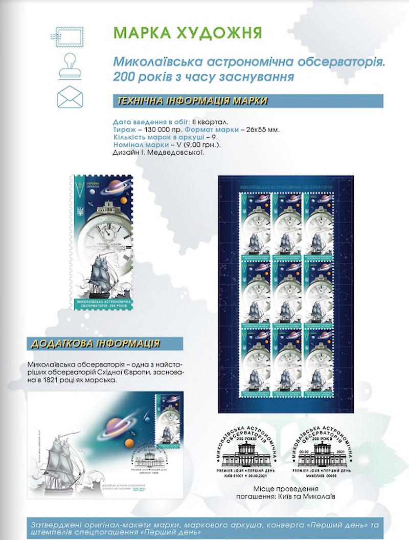 Укрпочта выпустит марку с изображением Николаевской обсерватории, - фото