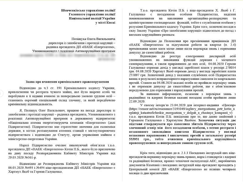 """""""Протеже"""" Шефира с миллионами на счетах: что известно о Германе Галущенко, который претендует на главу """"Минэнерго"""""""