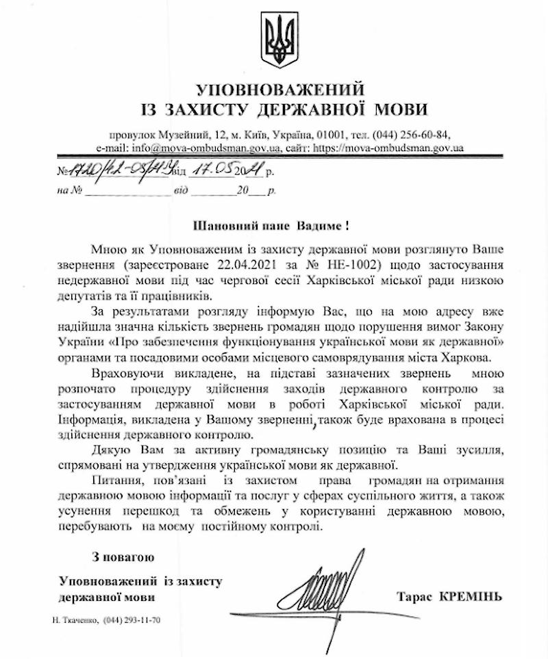 Мовний омбудсмен схвалив стеження за депутатами Харкова через російську мову