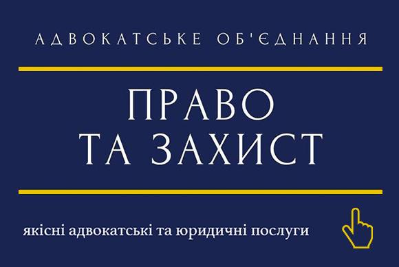 «Право та захист» – адвокатське об'єднання