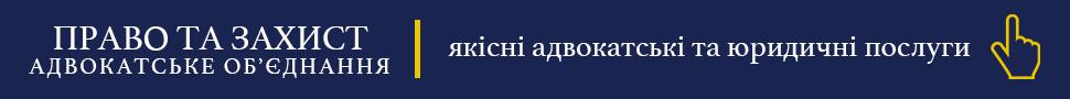 «Право и защита» – адвокатское объединение